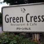 【外苑前|ランチ】Green Cress(グリーンクレス)で平日ランチ。明治神宮野球場のすぐ近く!