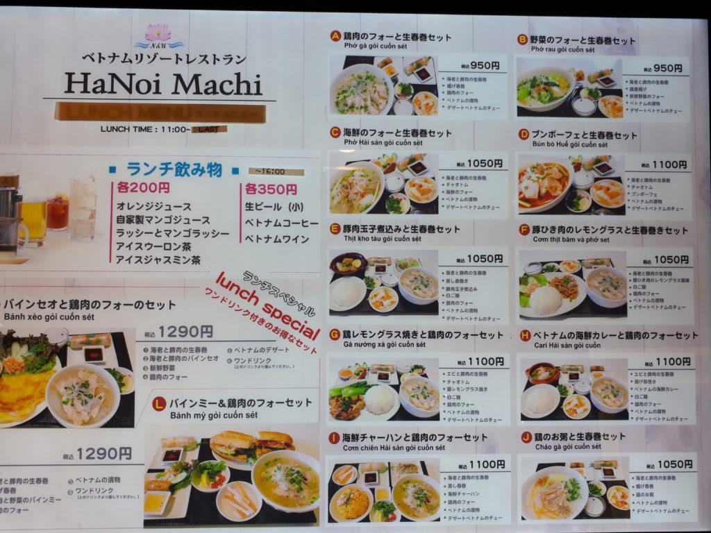 ベトナム料理のメニュー表
