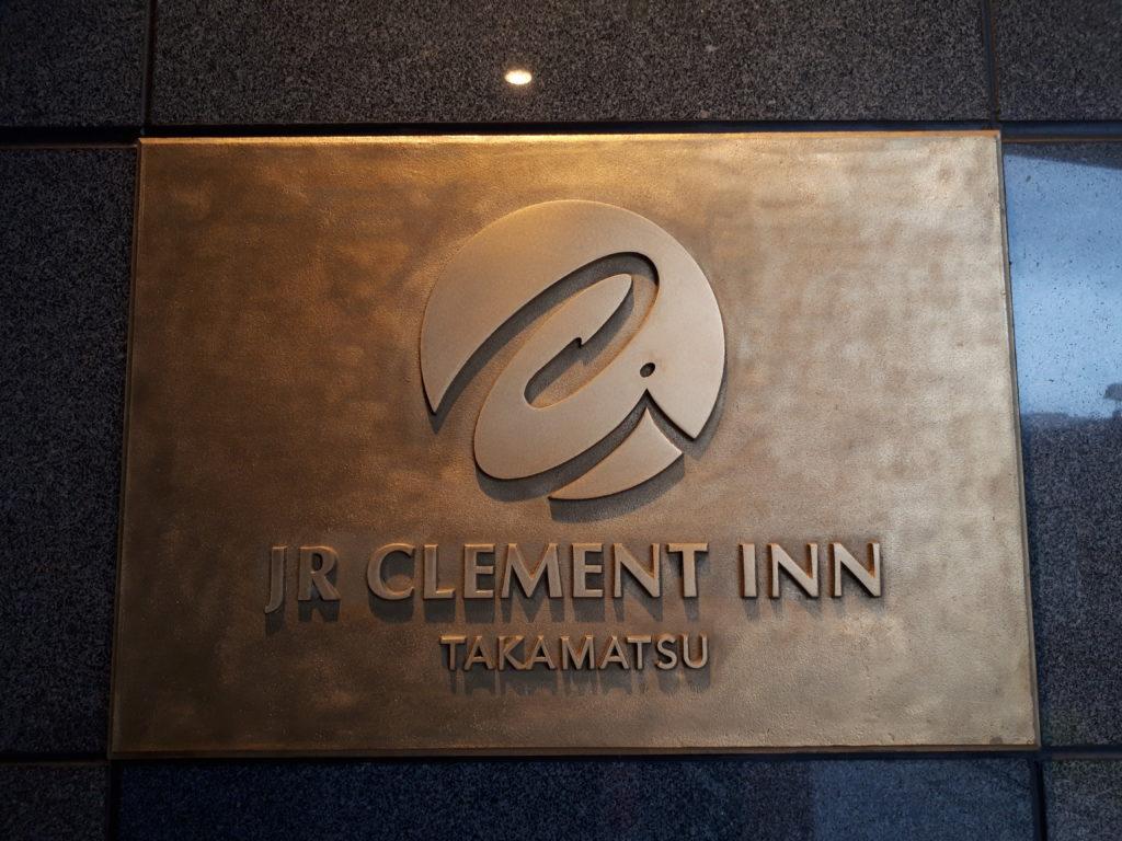 ホテル 看板