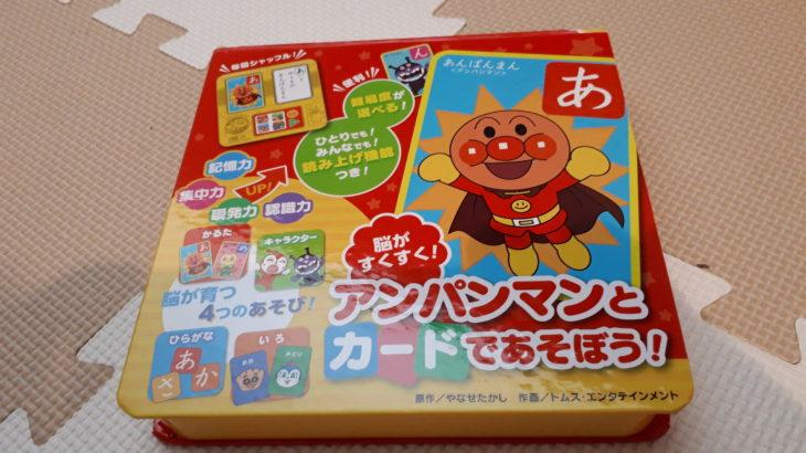 【2歳】【ひらがな】我が家の知育おもちゃの一つ!「アンパンマンとカードであそぼう!」をゲット!音声で読み上げてくれるから、一人遊びにも◎!
