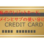 みんなはどんなクレジットカードを使っているの?私のメインカードとサブカードを紹介するよ!