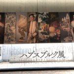 【上野】ハプスブルク展=600年にわたる帝国コレクションの歴史=に行ってきたよ~!2020.1.26(日)まで!