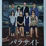 【映画】「パラサイト半地下の家族」2020年1月10日公開!「幸せ 少し いただきます」